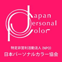 日本パーソナルカラー協会認定パーソナルカラーリスト