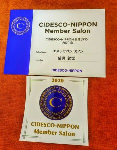 CIDESCO認定サロン